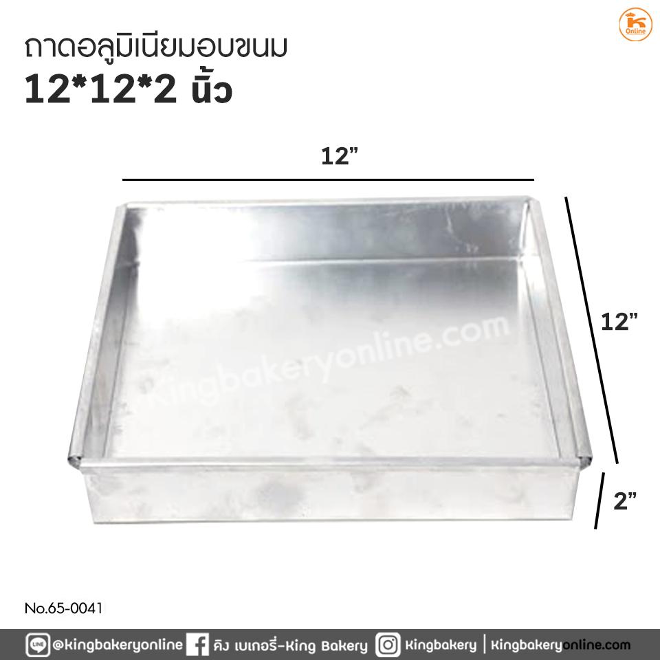 ถาดอลูมิเนียมอบขนมขนาด 12x12x2 นิ้ว