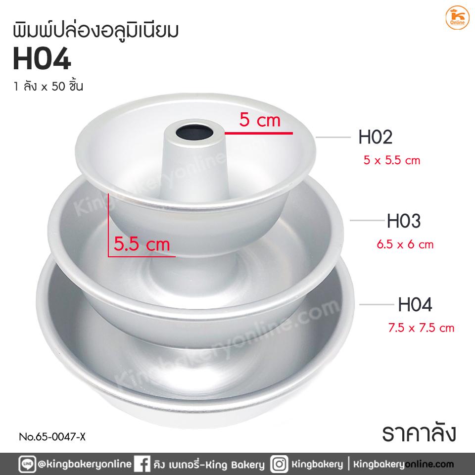 #ยกลัง(50ชิ้น) พิมพ์ปล่องอลูมิเนียม H04 (1ลังx50ชิ้น)