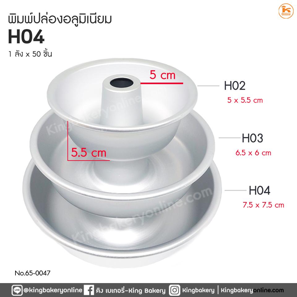 พิมพ์ปล่องอลูมิเนียม H04 (1ลังx50ชิ้น)