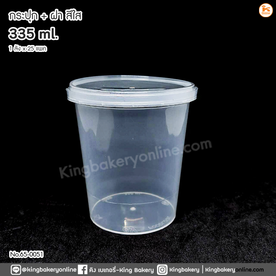 กระปุก 335 ml พร้อมฝา สีใส 20 ใบ (1ลังx25แพค)