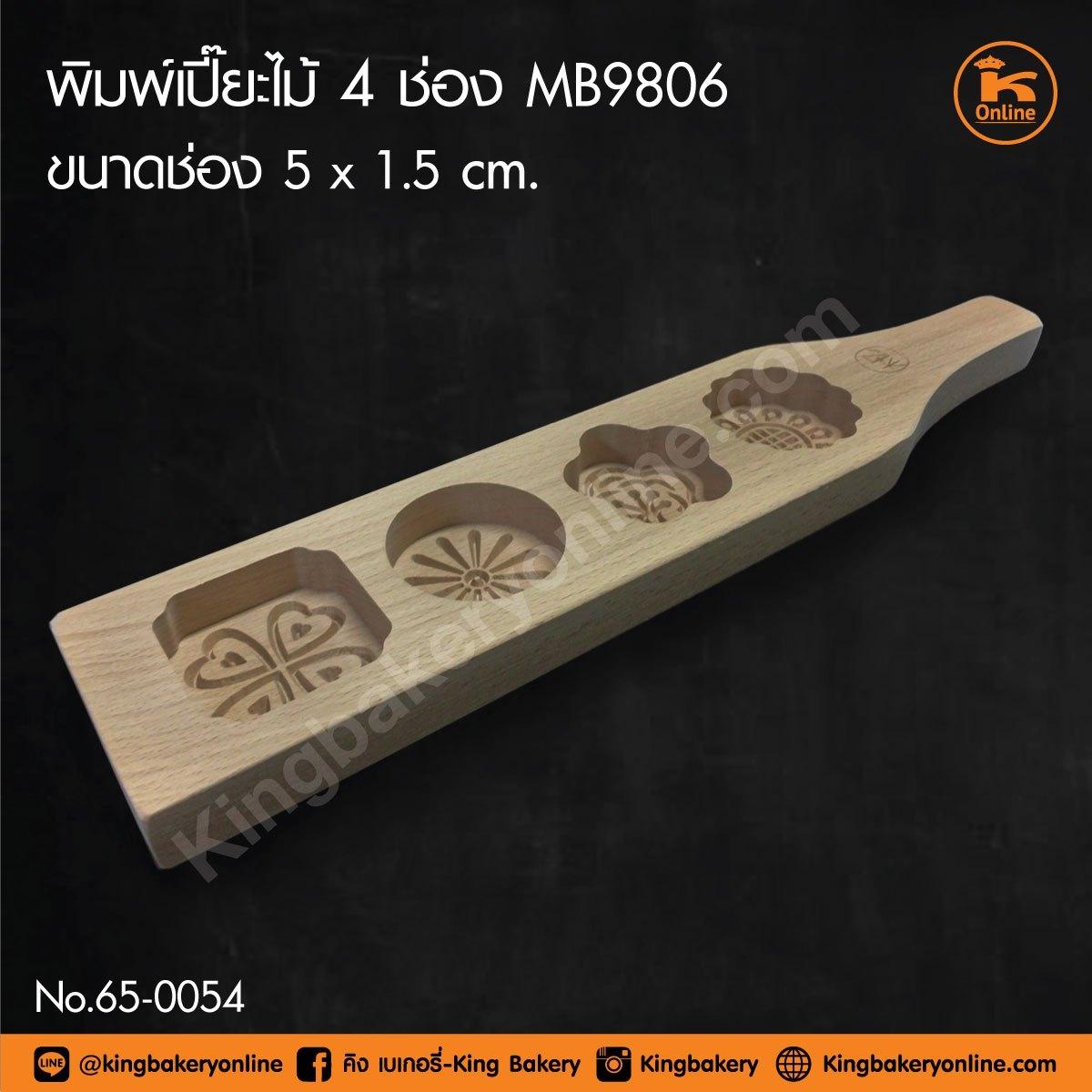 พิมพ์เปี๊ยะไม้ 4 ช่อง MB9803 ขนาดช่อง 5cmX1.5cm